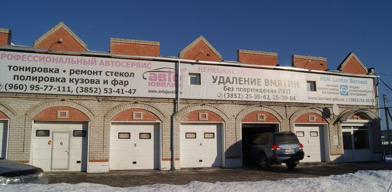 компанию автоювелир в Барнауле